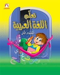تعلم اللغة العربية 02