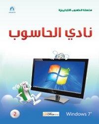 Win 7 Office 2010 نادي الحاسوب المستوى الثاني