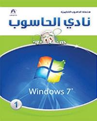 نادي الحاسوب 01 Win 7 Office 2007