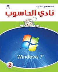 نادي الحاسوب 02 Win 7 Office 2007
