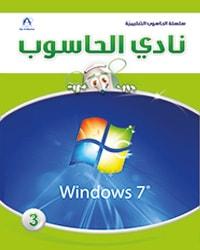 نادي الحاسوب 03 Win 7 Office 2007