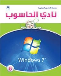 نادي الحاسوب 06 Win 7 Office 2007