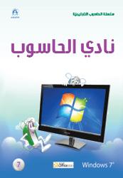 نادي الحاسوب  المستوى السابع Win 7 Office 2010