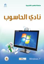 نادي الحاسوب المستوى الثامن Win 7 Office 2010