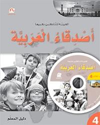 أصدقاء العربية دليل المعلم 04