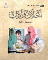 العلوم الإسلامية 03 أخلاق وآداب المستوى الأول