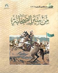 العلوم الإسلامية 7:  من سير الصحابة