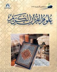 العلوم الإسلامية 13 علوم القرآن الكريم