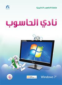 Win 7 Office 2010 نادي الحاسوب المستوى السادس