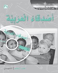 أصدقاء العربية دليل المعلم التمهيدي