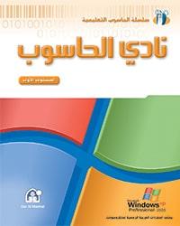 نادي الحاسوب 01 Win XP Office 2003