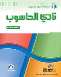 نادي الحاسوب 02 Win XP Office 2003