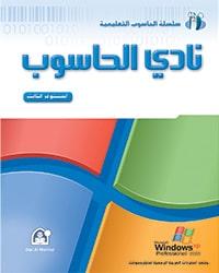 نادي الحاسوب 03 Win XP Office 2003