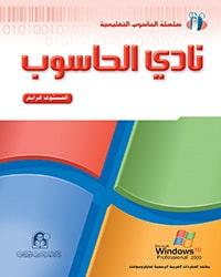 نادي الحاسوب 04 Win XP Office 2003