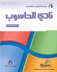 نادي الحاسوب 05 Win XP Office 2003