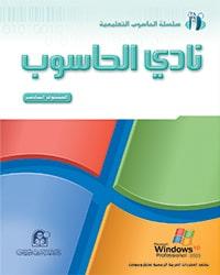 نادي الحاسوب 06 Win XP Office 2003