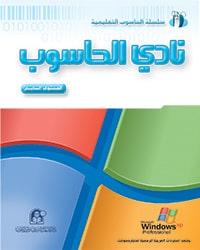 نادي الحاسوب 07 Win XP Office 2003