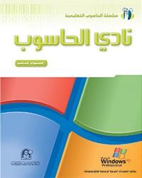 نادي الحاسوب 08 Win XP Office 2003