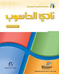 نادي الحاسوب 09 Win XP Office 2003