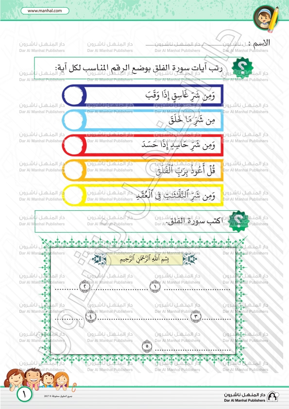 Surat Al Falaq 3 Islamic Worksheets