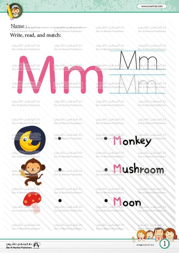 Letter M English Worksheets