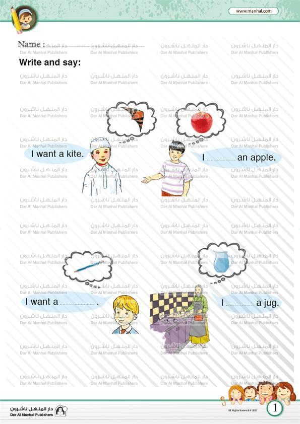 I Want- Sentences English WorkSheets