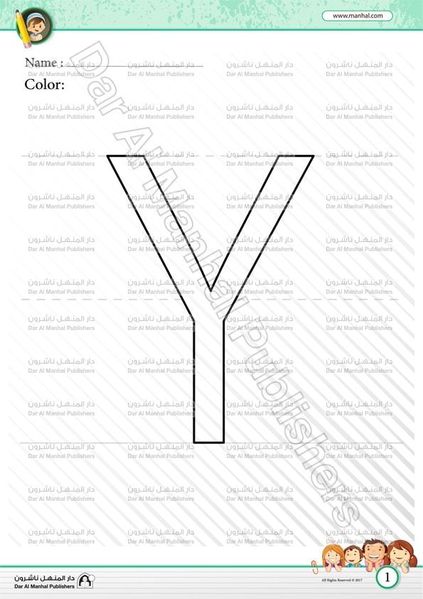 تلوين الحرف Y اللغة الإنجليزية اوراق عمل
