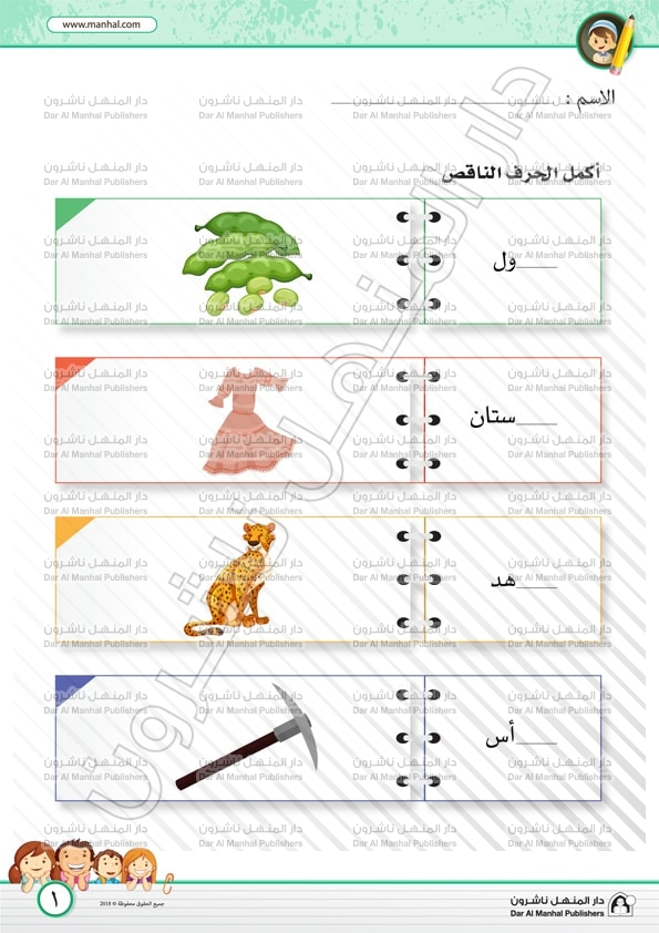 The Missing Letter - Faa | Arabic WorkSheets
