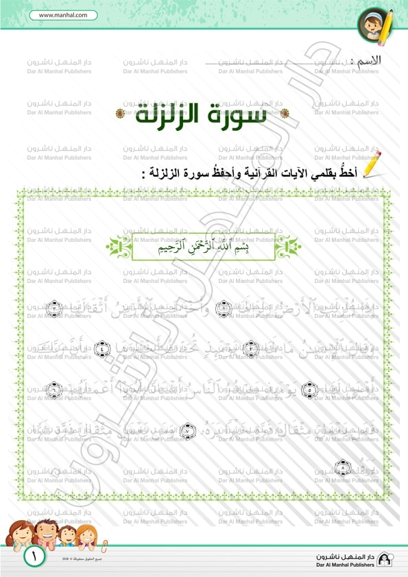 Surat Az Zalzalah Islamic Worksheets