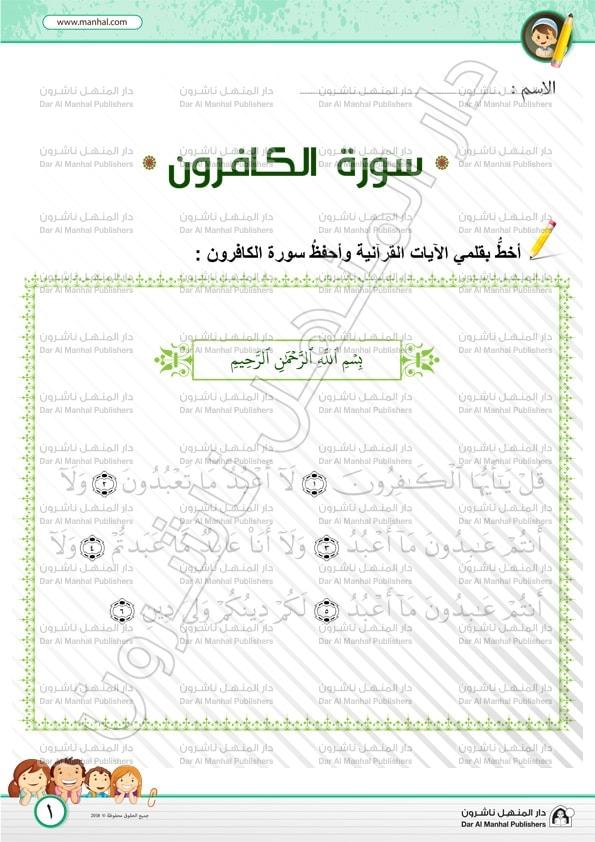 Surat Al Kafirun Islamic Worksheets
