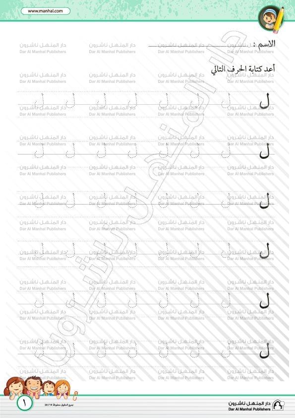 كتابة الحروف حرف اللام اللغة العربية اوراق عمل