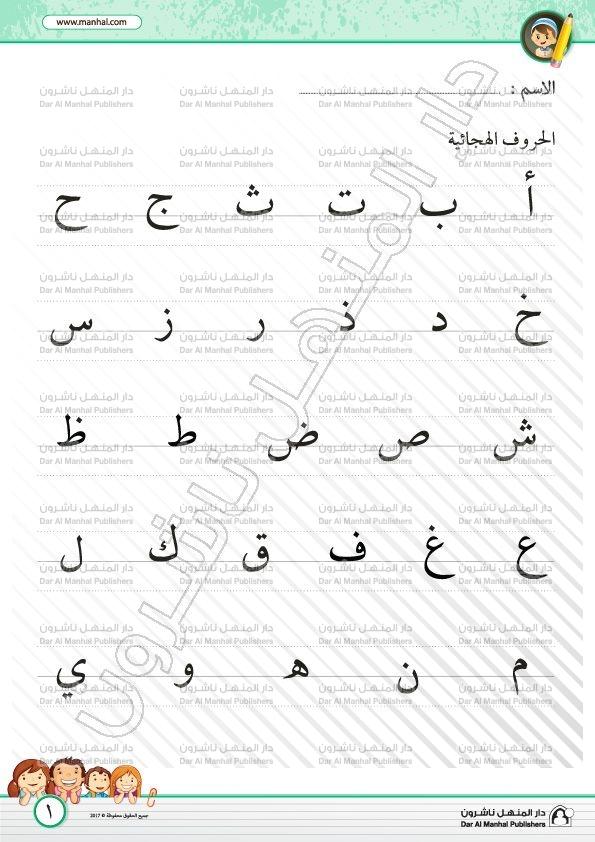 الحروف الهجائية اللغة العربية اوراق عمل