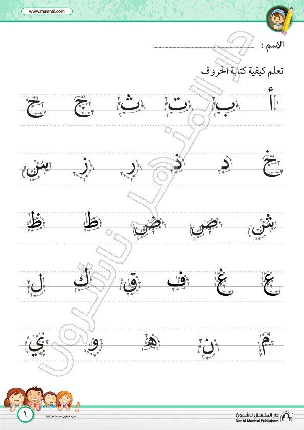 تعليم كتابة الحروف الانجليزية للأطفال pdf