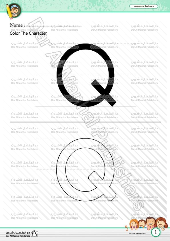 Coloring the letter q english worksheets the worksheet coloring the letter q teaches children the letter q and helps them to learn how to write it by coloring coloring the letter q is part of expocarfo Images