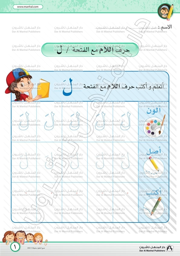 The Letter Laam With Fatha Arabic Worksheets