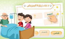 دعاء زيارة المريض املأ الفراغ التربية الإسلامية اوراق عمل تفاعلية