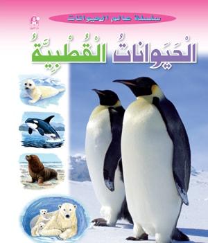 الحيوانات القطبية