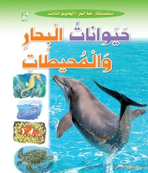 حيوانات البحار والمحيطات