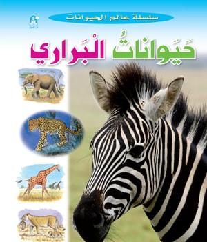 حيوانات البراري