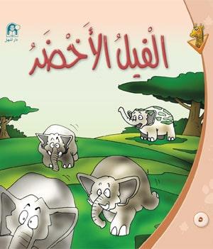 الفيل الأخضر