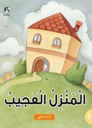 المنزل العجيب