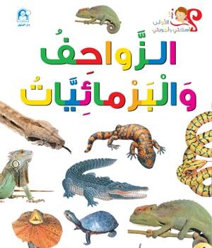 الزواحف والبرمائيات