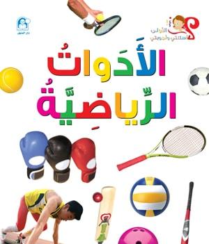 الأدوات الرياضية
