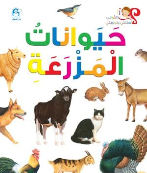 حيوانات المزرعة