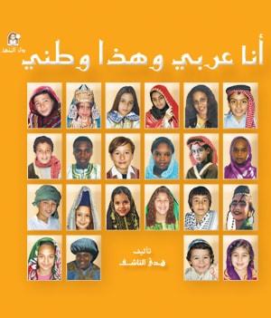 أنا عربي وهذا وطني