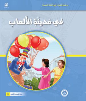 برنامج القراءة في اللغة العربية