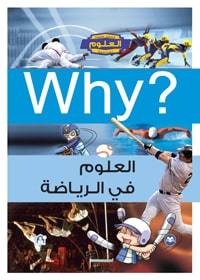 العلوم في الرياضة Why