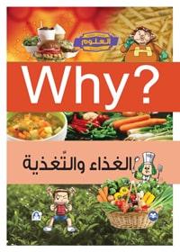 الغذاء والتغذية Why