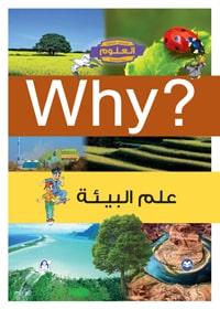 علم البيئة Why