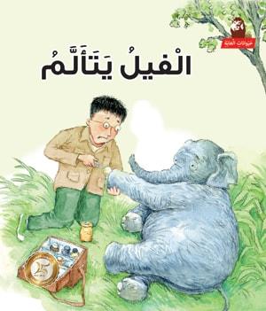 الفيل يتألم